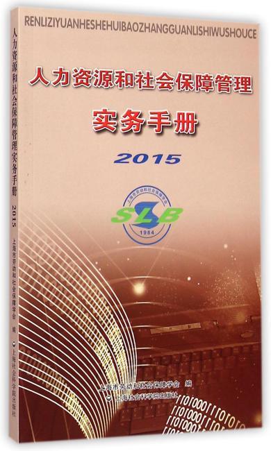 人力资源和社会保障管理实务手册2015年版