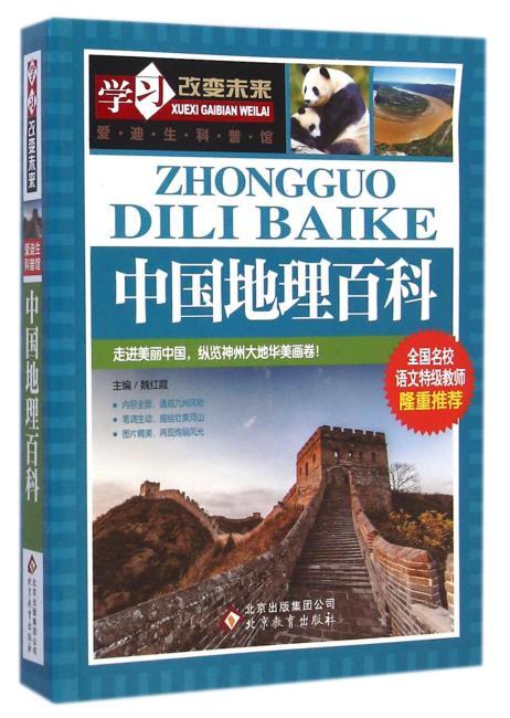 中国地理百科  全国名校语文特级教师隆重推荐:学习改变未来系列丛书,从阅读开始,积累素材