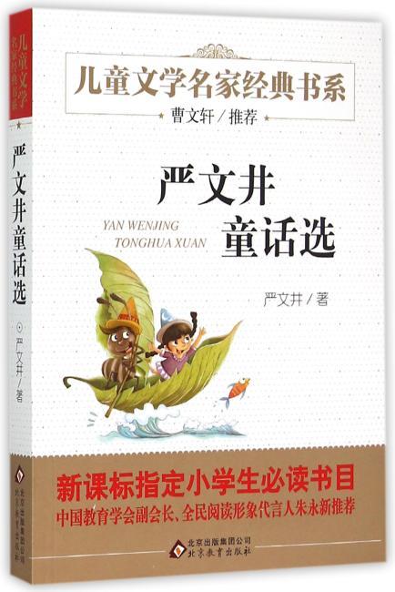 《严文井童话选》儿童文学名家经典书系