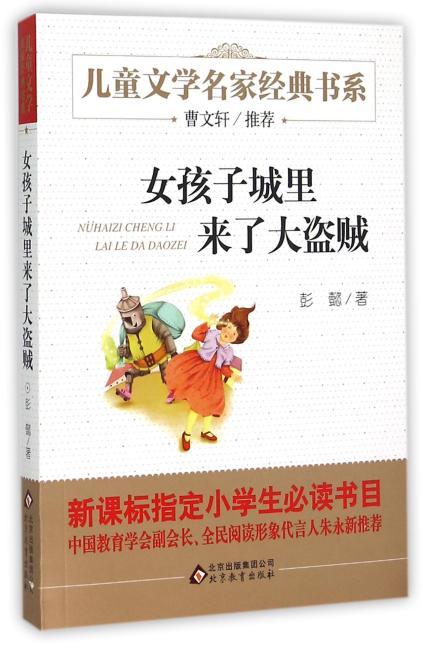 《女孩子城里来了大盗贼》儿童文学名家经典书系