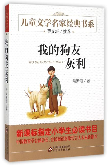 《我的狗友灰利》儿童文学名家经典书系