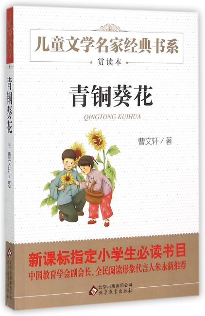 《青铜葵花》儿童文学名家经典书系