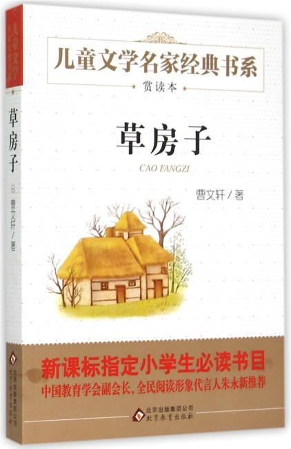 《草房子》儿童文学名家经典书系