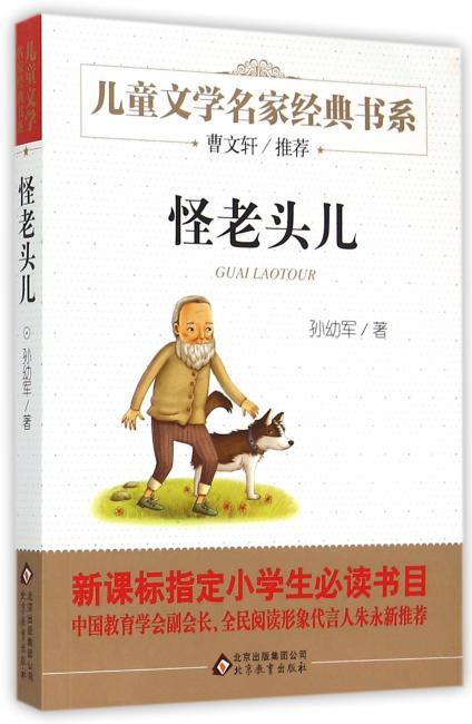 《怪老头儿》儿童文学名家经典书系