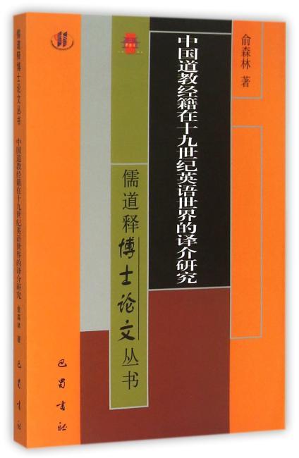 中国道教经籍在十九世纪英语世界的译介研究