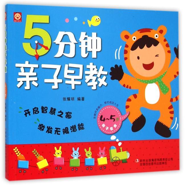 5分钟亲子早教4~5岁