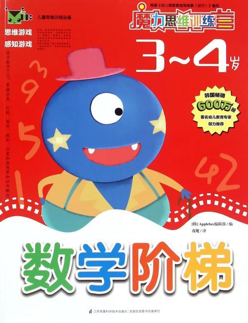 魔力思维训练营:数学阶梯3--4岁