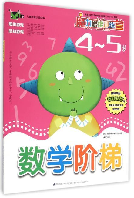 魔力思维训练营:数学阶梯4--5岁