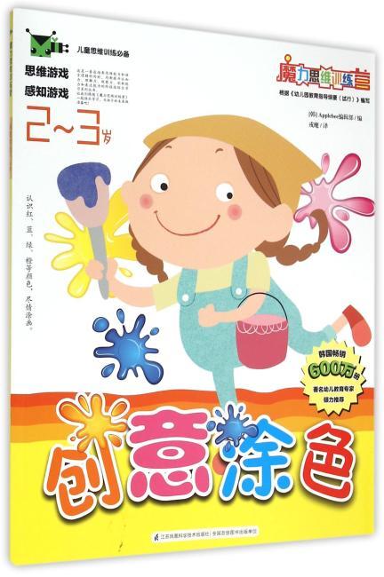 魔力思维训练营:创意涂色2--3岁
