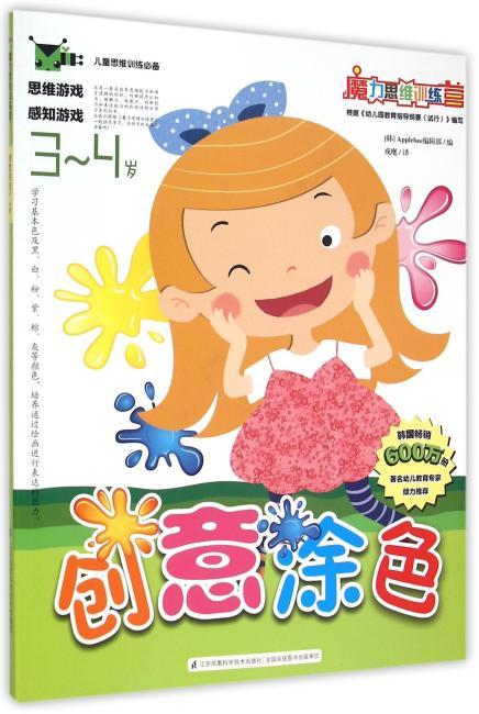 魔力思维训练营:创意涂色3--4岁