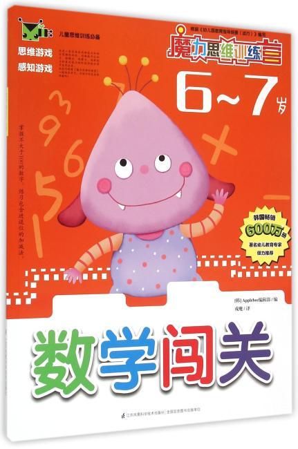 魔力思维训练营:数学闯关6--7岁