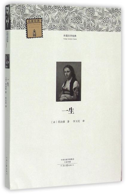外国文学经典:一生