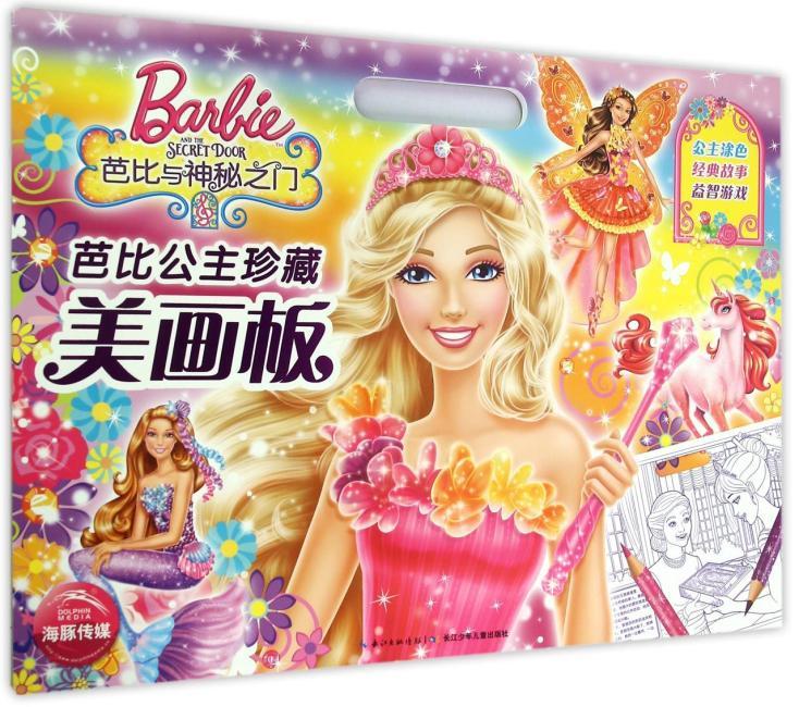 芭比公主珍藏美画板:芭比与神秘之门