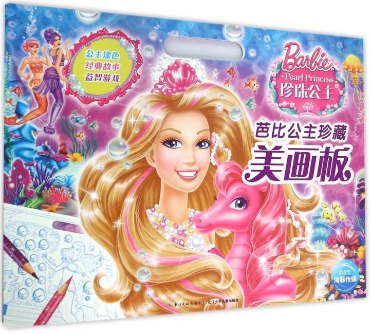 芭比公主珍藏美画板:珍珠公主