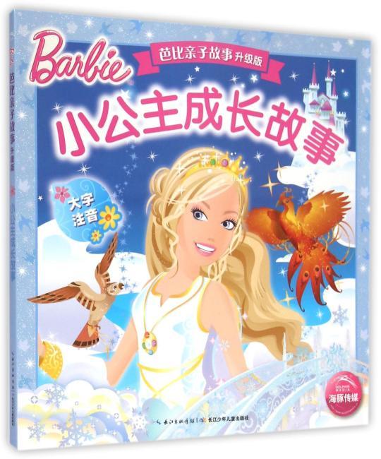 芭比亲子故事(新版):小公主成长故事