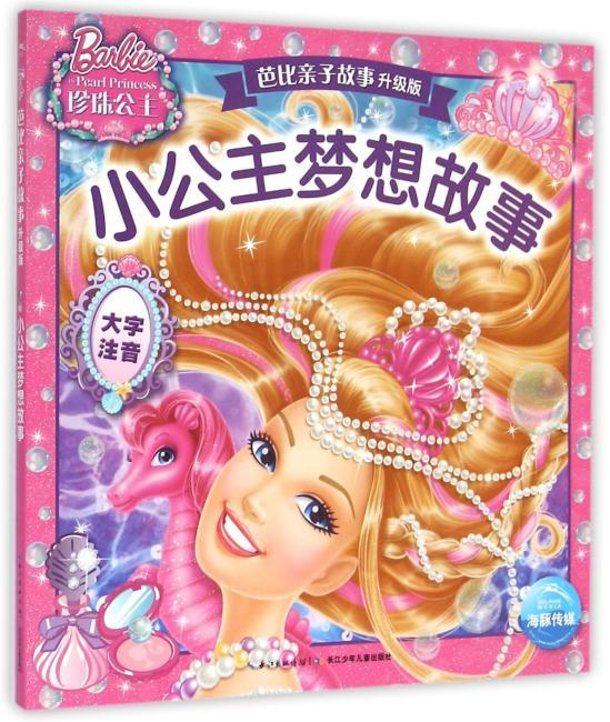 芭比亲子故事(新版):小公主梦想故事