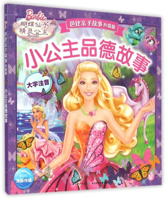 芭比亲子故事(新版):小公主品德故事