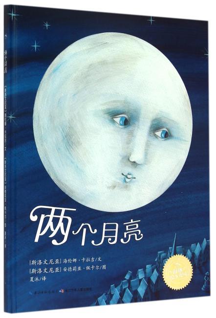 两个月亮(精装)