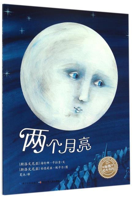两个月亮(平装)