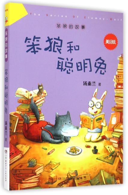 """""""笨狼的故事""""美绘版:笨狼和聪明兔"""