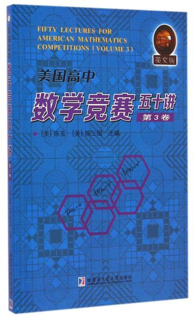 美国高中数学竞赛五十讲.第3卷:英文