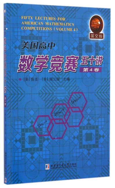 美国高中数学竞赛五十讲.第4卷:英文