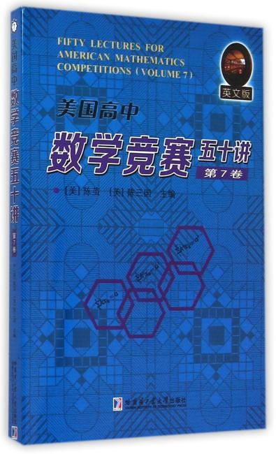 美国高中数学竞赛五十讲.第7卷:英文