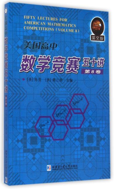美国高中数学竞赛五十讲.第8卷:英文