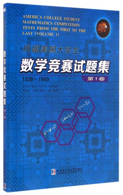 历届美国大学生数学竞赛试题集.第1卷,1938~1949