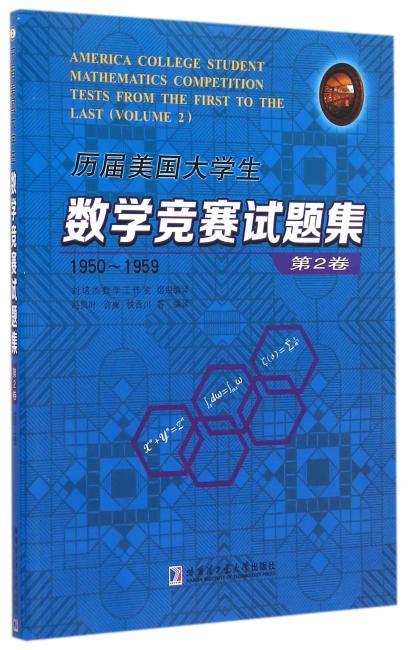历届美国大学生数学竞赛试题集.第2卷,1950~1959