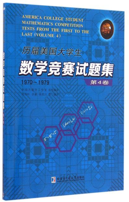 历届美国大学生数学竞赛试题集.第四卷,1970-1979.