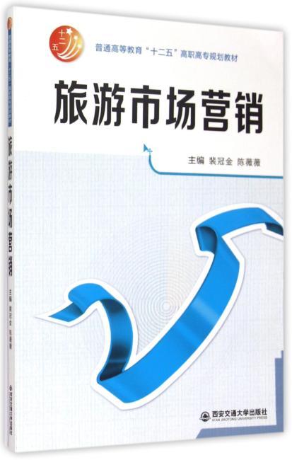 """旅游市场营销(普通高等教育""""十二五""""高职高专规划教材)"""