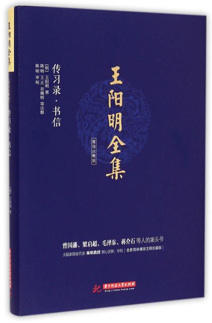 王阳明全集-简体注释版-传习录.书信