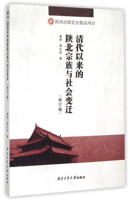 清代以来的陕北宗族与社会变迁