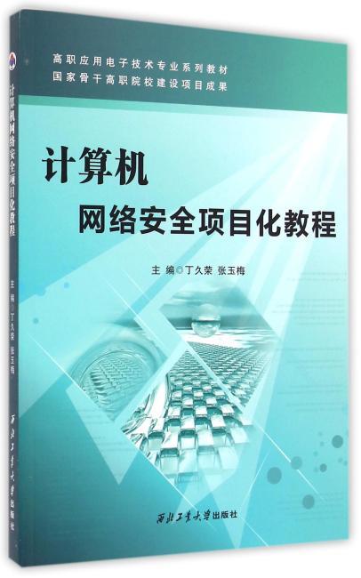 计算机网络安全项目化教程