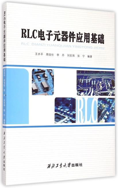 RLC电子元器件应用基础