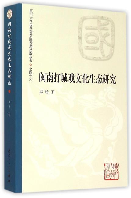 闽南打城戏文化生态研究