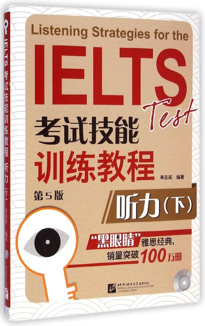 黑眼睛 IELTS考试技能训练教程 听力(第5版)(下)(含1MP3)