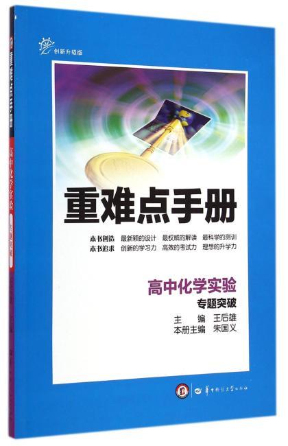 新 重难点手册 高中化学实验 专题突破
