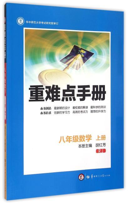 创新升级版重难点手册 八年级数学 上册 RJ(第七版)