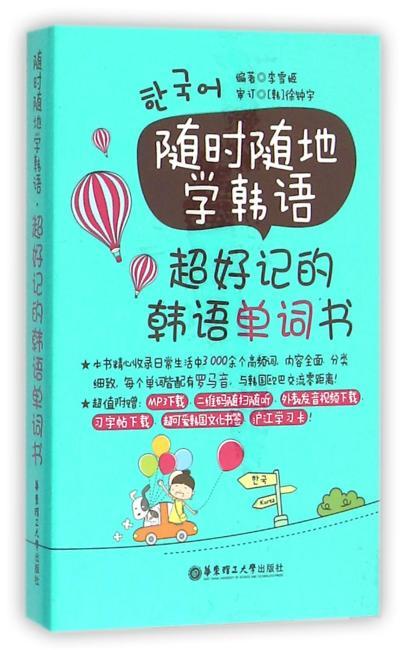 随时随地学韩语.超好记的韩语单词书(赠MP3下载与二维码随扫随听)