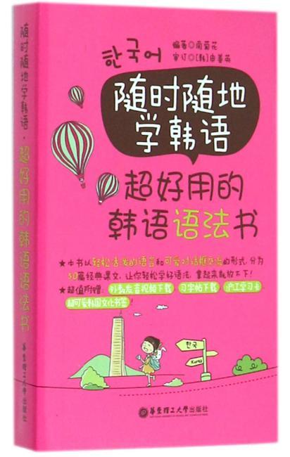 随时随地学韩语.超好用的韩语语法书(赠外教发音视频与韩文习字帖下载)