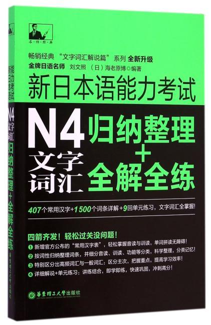 新日本语能力考试N4文字词汇:归纳整理+全解全练