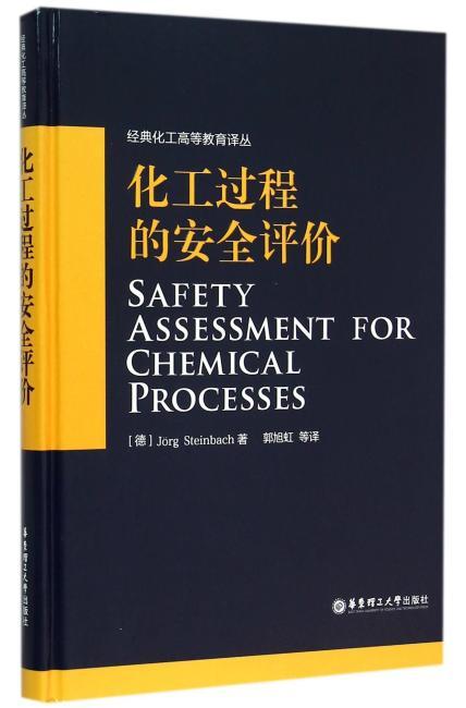 化工过程的安全评价