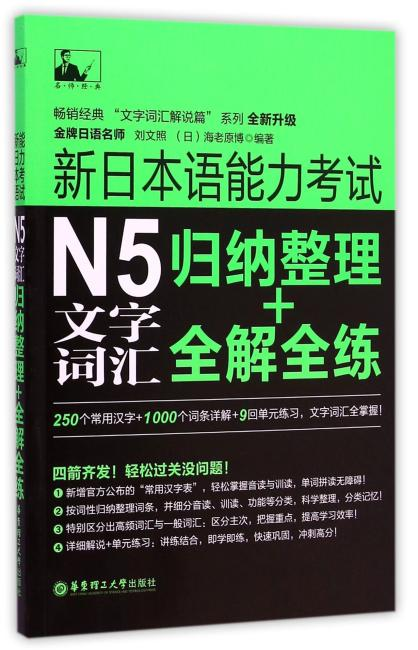 新日本语能力考试N5文字词汇:归纳整理+全解全练