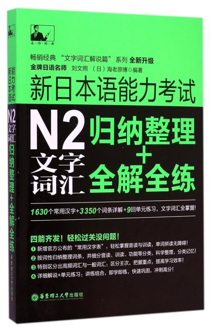 新日本语能力考试N2文字词汇:归纳整理+全解全练