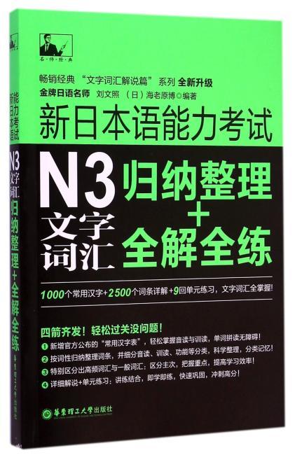 新日本语能力考试N3文字词汇:归纳整理+全解全练