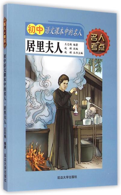 初中语文课本中的名人·居里夫人