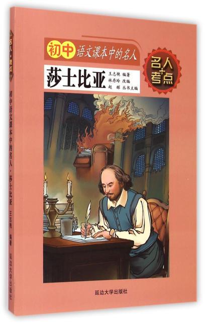 初中语文课本中的名人·莎士比亚