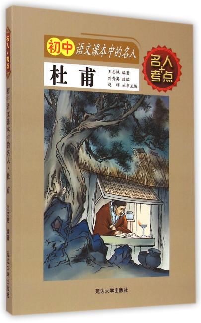 初中语文课本中的名人·杜甫